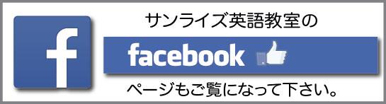 Sunrise Facebook Banner