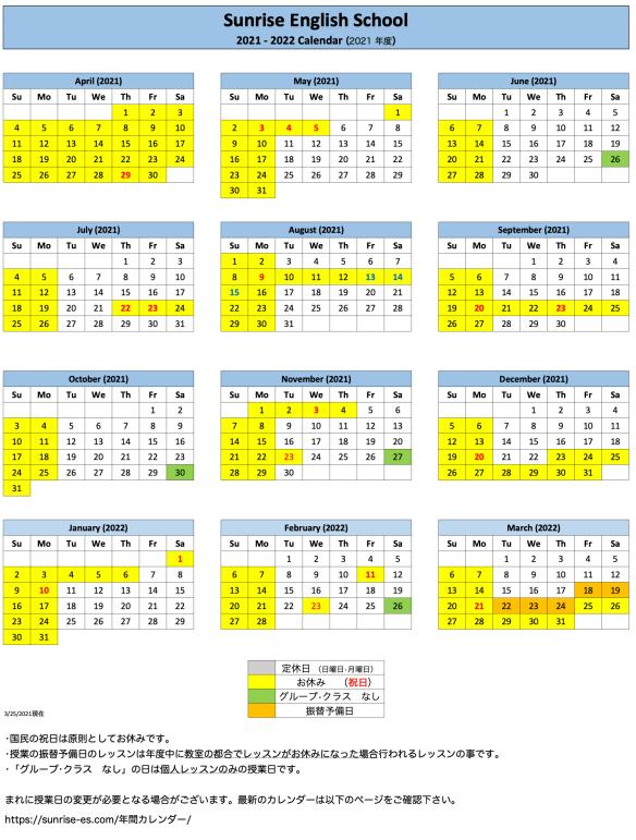 2021 サンライズ英語教室年間カレンダー